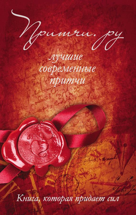 бесплатно Притчи.ру. Лучшие современные притчи Скачать Коллектив авторов