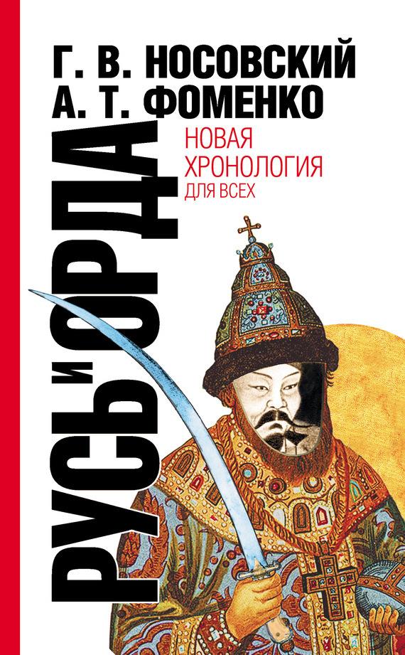 Глеб Носовский - Русь и Орда. Великая Империя Средних веков