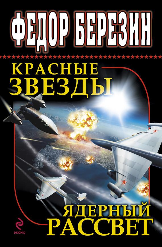 Федор Березин - Красные звезды. Ядерный рассвет (сборник) (fb2) скачать книгу бесплатно