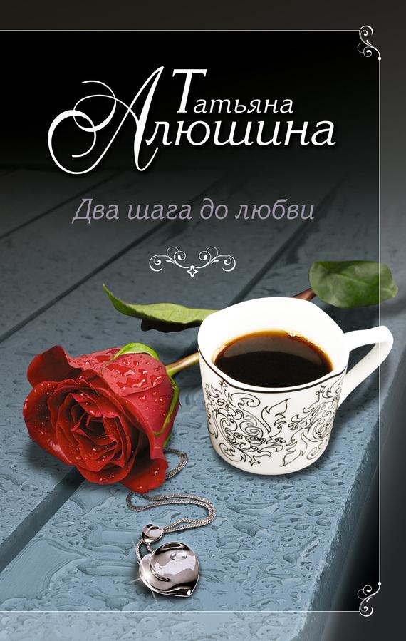 Татьяна Алюшина Два шага до любви