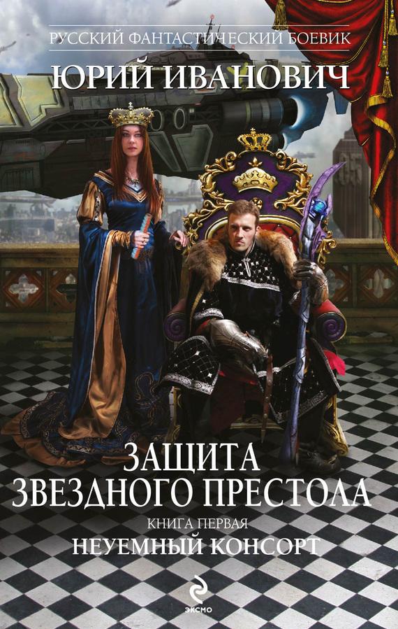 Юрий Иванович Неуемный консорт юрий иванович рыцарский престол