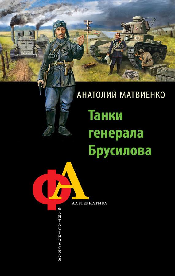 Анатолий Матвиенко - Танки генерала Брусилова (fb2) скачать книгу бесплатно