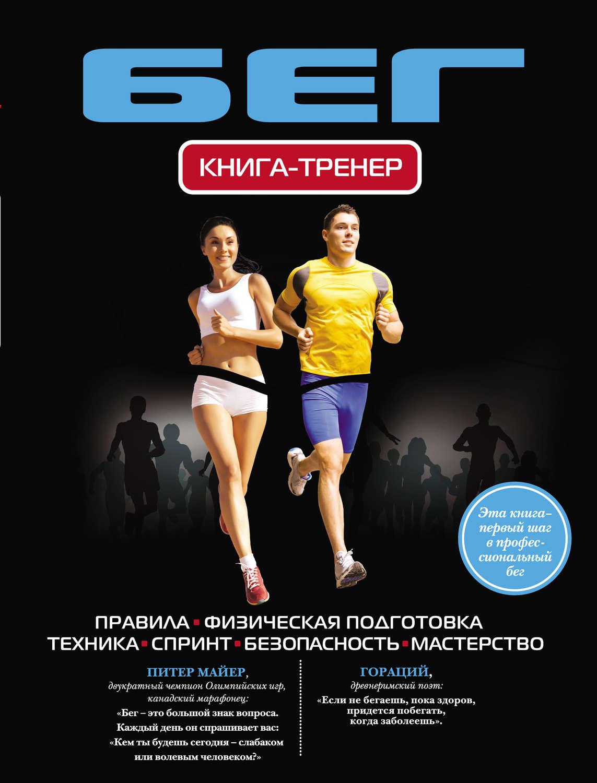 Книги о легкой атлетике скачать