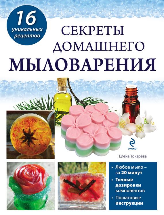 Секреты домашнего мыловарения - Елена Токарева