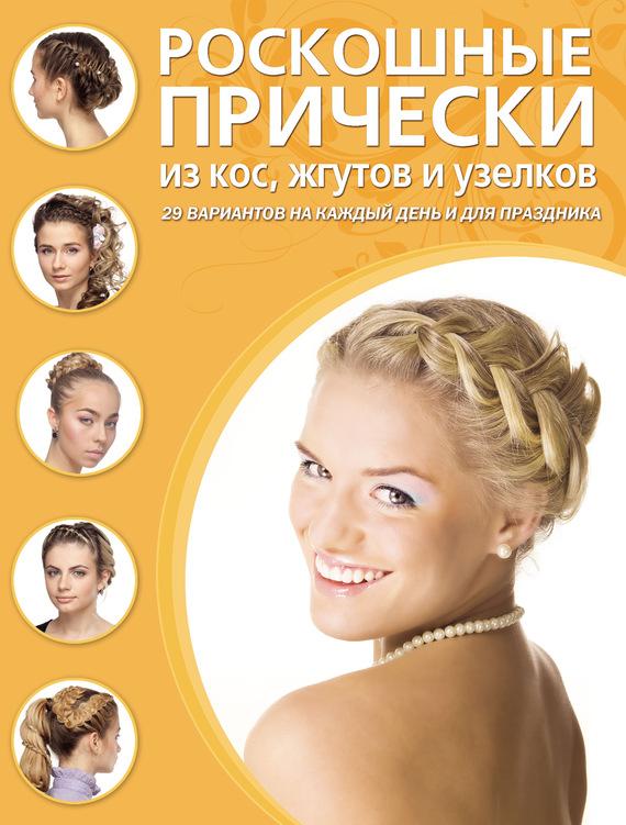Отсутствует Роскошные прически из кос, жгутов и узелков тихомирова а роскошные прически из кос жгутов и узлов