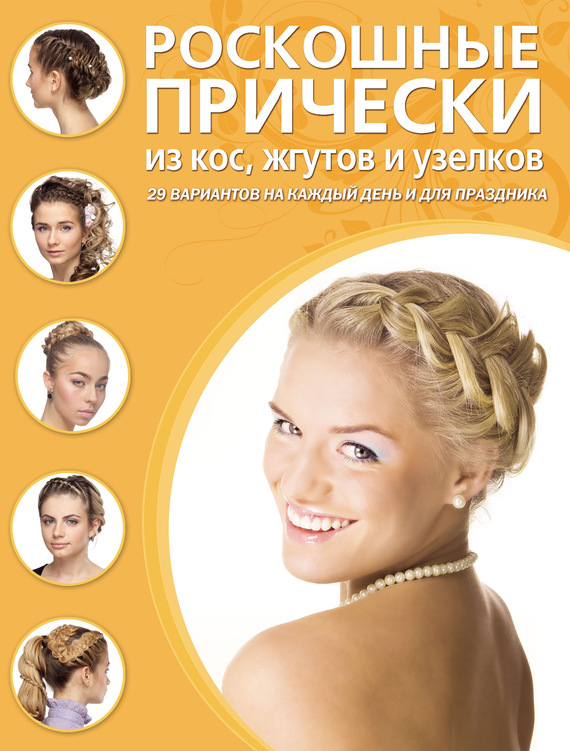 обложка книги static/bookimages/07/14/59/07145952.bin.dir/07145952.cover.jpg