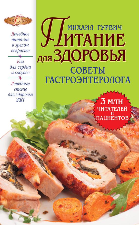 Питание для здоровья - Михаил Гурвич