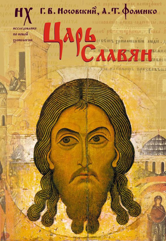 Глеб Носовский - Царь славян