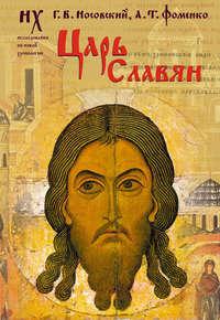 Носовский, Глеб  - Царь славян