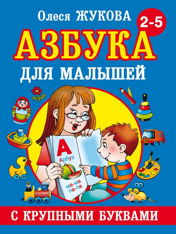 Олеся Жукова Азбука с крупными буквами для малышей жукова олеся станиславовна первая книга для чтения с крупными буквами и наклейками