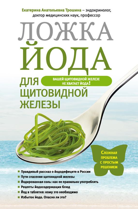 Ложка йода для щитовидной железы - Екатерина Трошина