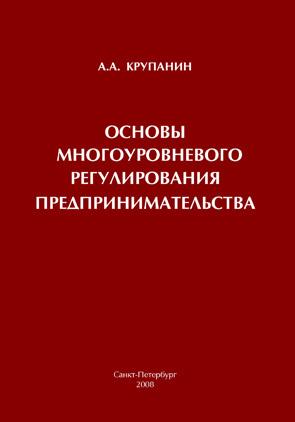 напряженная интрига в книге А. А. Крупанин