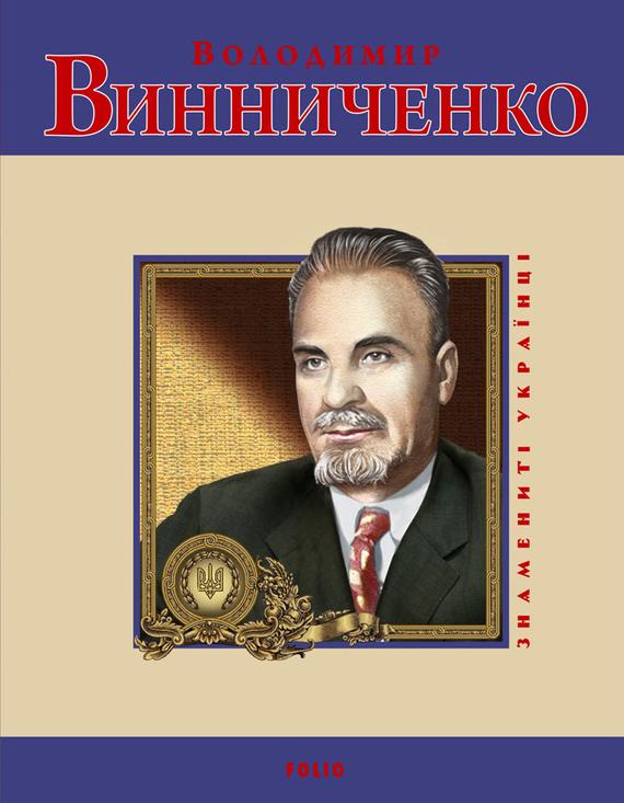 Обложка книги Володимир Винниченко, автор Тагліна, Юлія