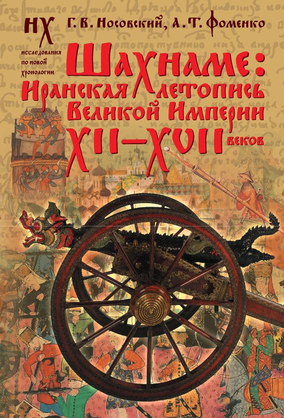 Глеб Носовский - Шахнаме: иранская летопись Великой Империи XII–XVII веков