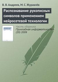 Андреев, В. В.  - Распознавание рукописных символов применением нейросетевой технологии