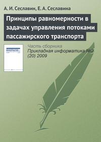Сеславин, А. И.  - Принципы равномерности в задачах управления потоками пассажирского транспорта