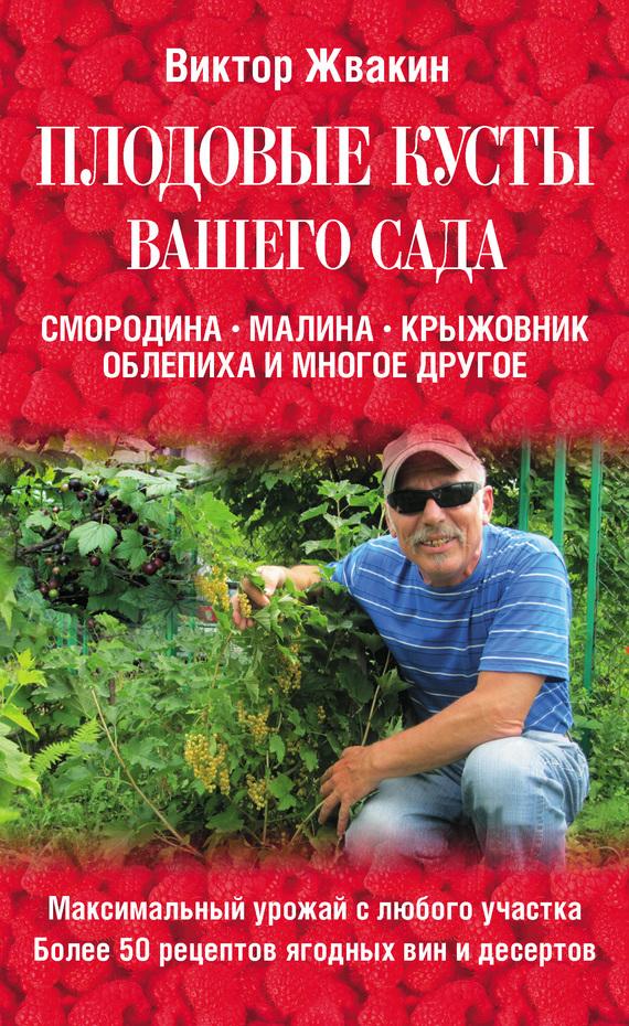 Виктор Жвакин бесплатно