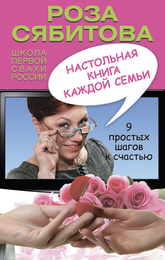 Обложка книги Настольная книга каждой семьи, автор Сябитова, Роза