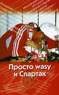 Меркин, Андрей  - Просто wasy и Спартак