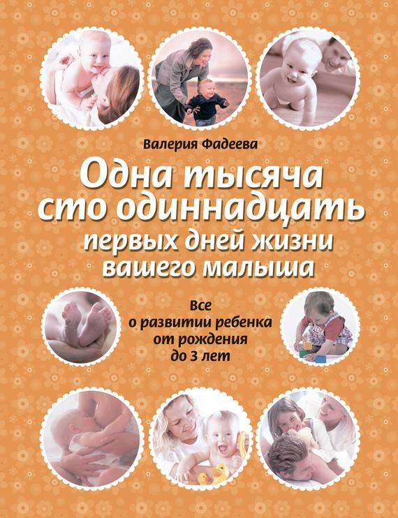 Скачать Одна тысяча сто одиннадцать первых дней жизни вашего малыша. Все о развитии ребенка от рождения до 3 лет бесплатно Валерия Фадеева