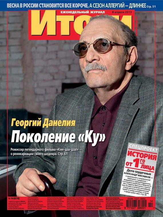 Отсутствует Журнал «Итоги» №14 (878) 2013
