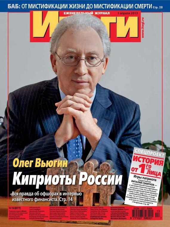 Отсутствует Журнал «Итоги» №13 (877) 2013