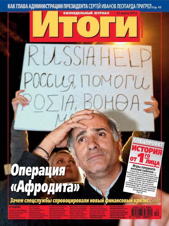 Отсутствует Журнал «Итоги» №12 (876) 2013