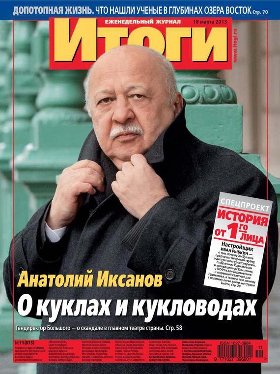 Отсутствует Журнал «Итоги» №11 (875) 2013