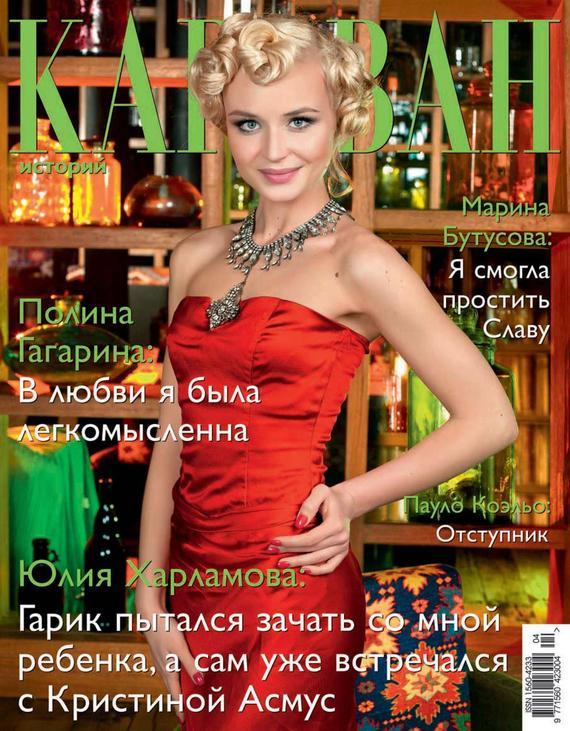 Караван историй № 04 / апрель 2013