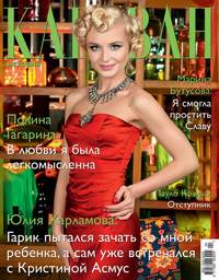 Отсутствует - Журнал «Караван историй» №04, апрель 2013