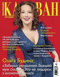 Отсутствует - Журнал «Коллекция Караван историй» &#847004, апрель 2013