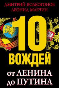 Млечин, Леонид  - 10 вождей. От Ленина до Путина