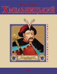 Коляда, І. А.  - Богдан Хмельницький