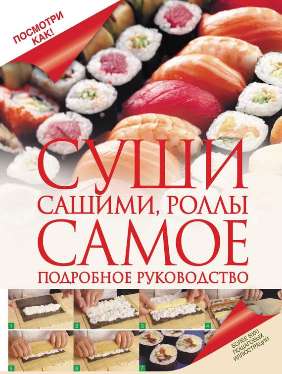 Дарина Дарина Суши, сашими, роллы. Самое подробное руководство олег дербенко суши и роллы готовим дома