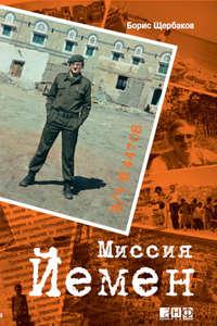 Щербаков, Борис  - В/ч №44708: Миссия Йемен