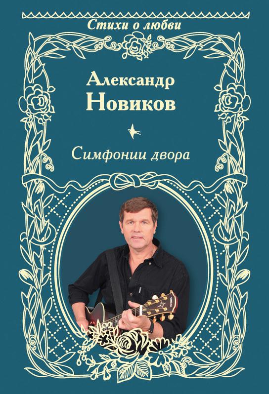 Александр Новиков Симфонии двора (сборник)