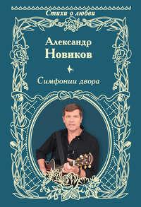 Новиков, Александр  - Симфонии двора (сборник)