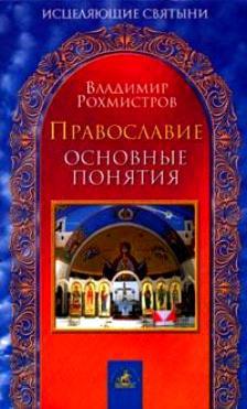 Православие. Основные понятия