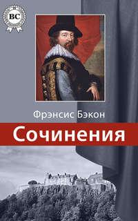 Бэкон, Фрэнсис  - Сочинения