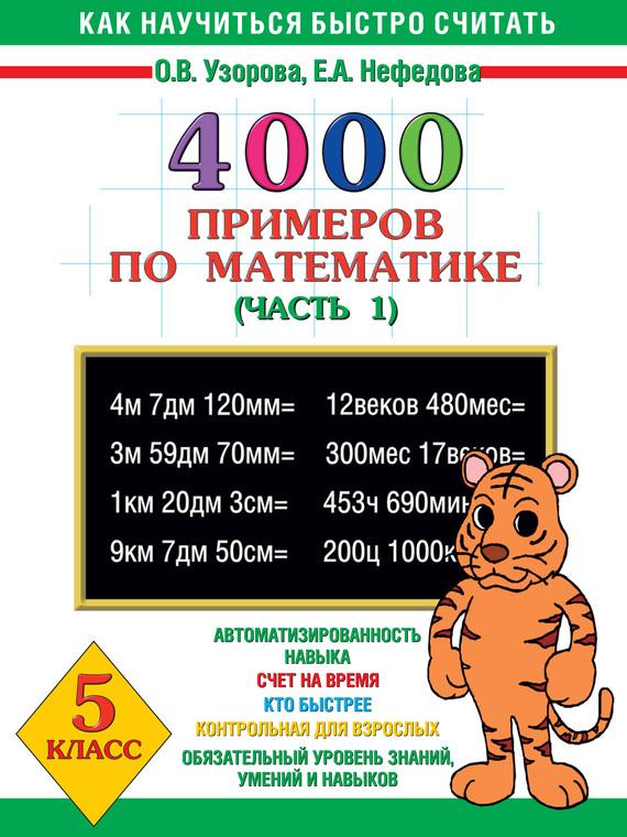О. В. Узорова 4000 примеров по математике. 5 класс. Часть 1 profoam 4000 в москве