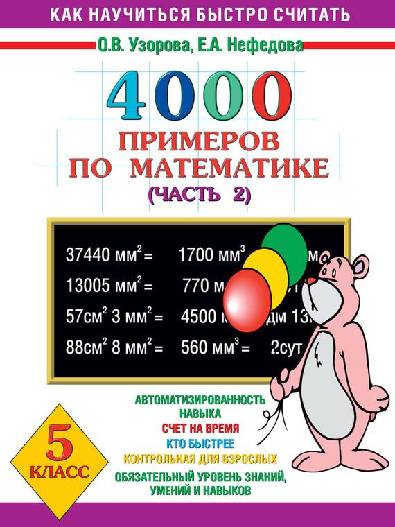 О. В. Узорова 4000 примеров по математике. 5 класс. Часть 2 profoam 4000 в москве