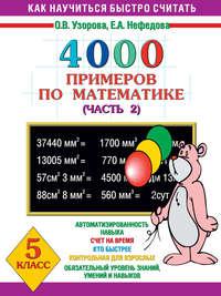 Узорова, О. В.  - 4000 примеров по математике. 5 класс. Часть 2