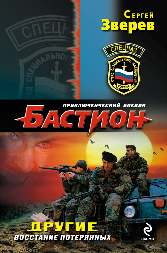 Восстание потерянных - Сергей Зверев