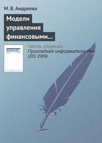 Андреева, М. В.  - Модели управления финансовыми и производственными ресурсами предприятия