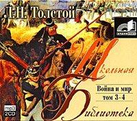 Лев Толстой Война и мир. Том 4 лев толстой война и мир тома 1 и 2 в сокращении