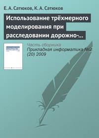 Сатюков, Е. А.  - Использование трёхмерного моделирования при расследовании дорожно-транспортных происшествий