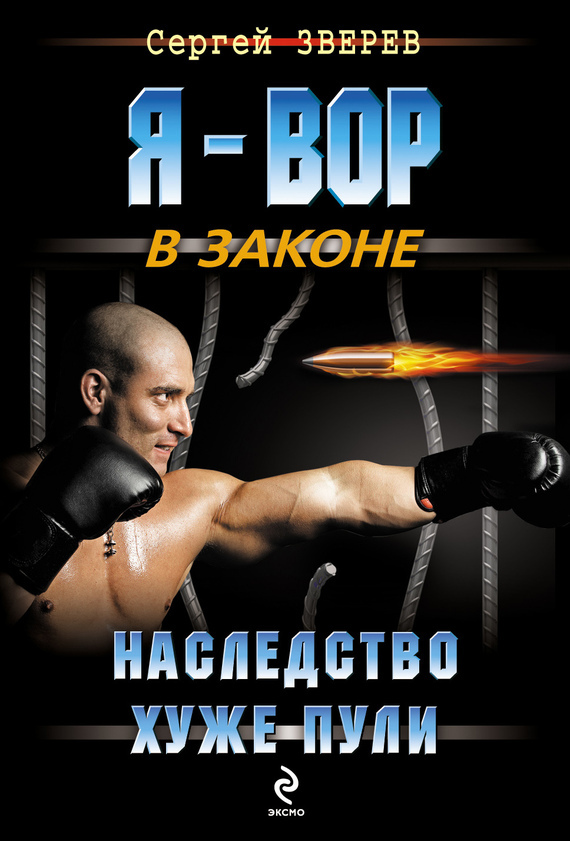 Сергей Зверев Наследство хуже пули купить бизнес в сша за 10000 долларов