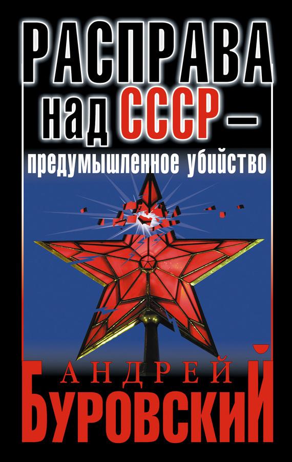 Расправа над СССР – предумышленное убийство - Андрей Буровский