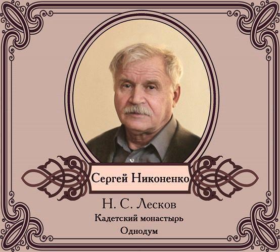 Повести в исполнении Сергея Никоненко - Николай Лесков