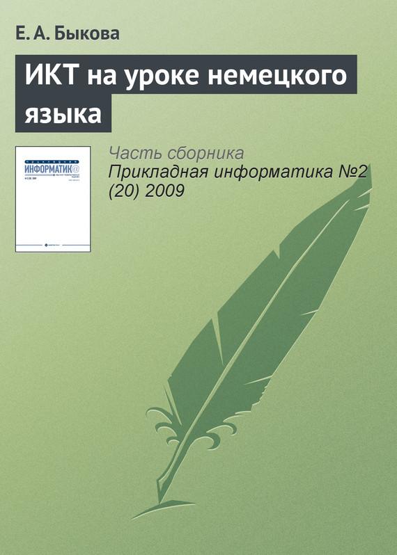 интригующее повествование в книге Е. А. Быкова